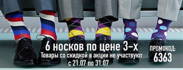 6 носков по цене 3-х