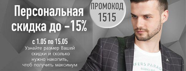Персональная скидка до 15%