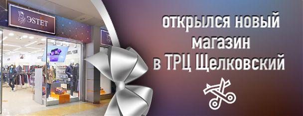 Открылся новый магазин в ТРЦ Щелковский