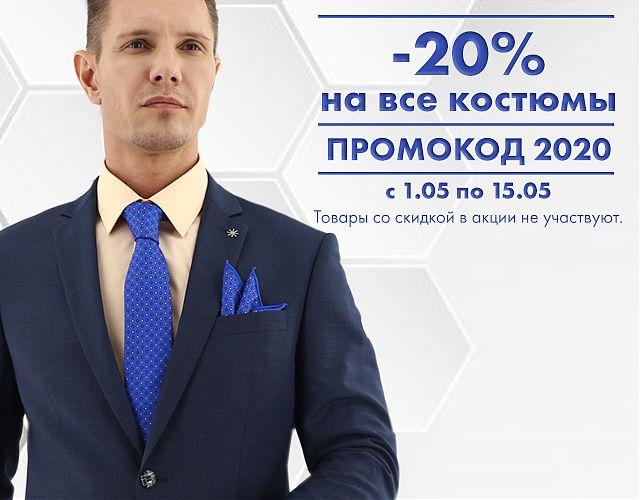 -20% на все костюмы