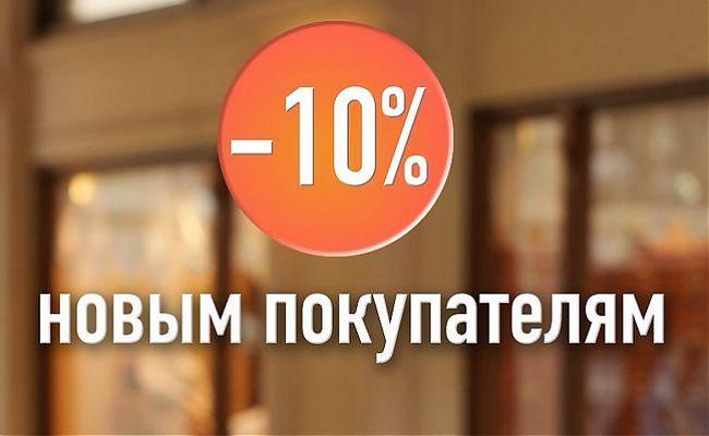 -10% новым покупателям