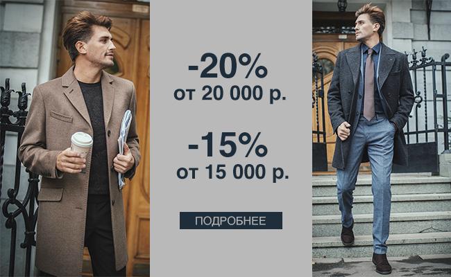 -20% от 20 000 р. -15% от 15 000 р.
